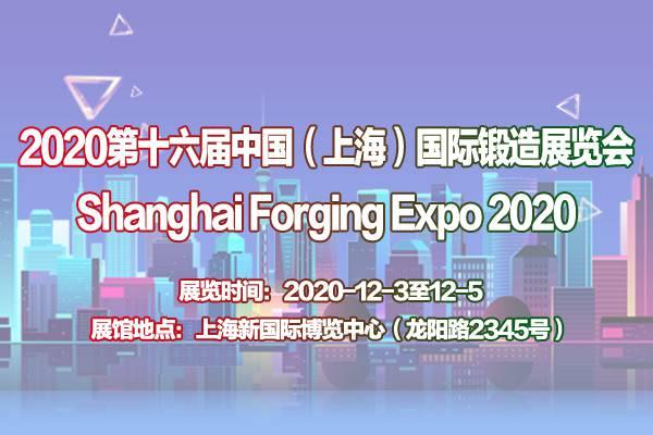 2020第十六届中国(上海)国际锻造展览会