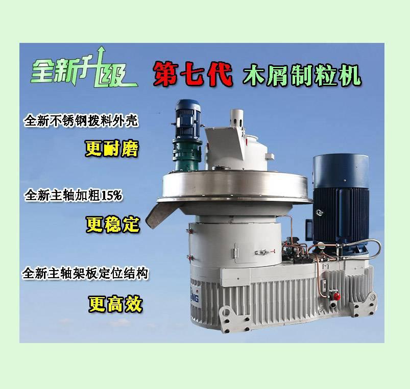 秸稈顆粒機 宇龍XGJ850 生物質顆粒機 木屑機