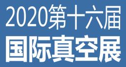2020第十六届国际真空展览会