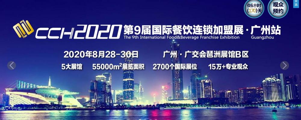 CCH广州第九届餐饮连锁加盟展