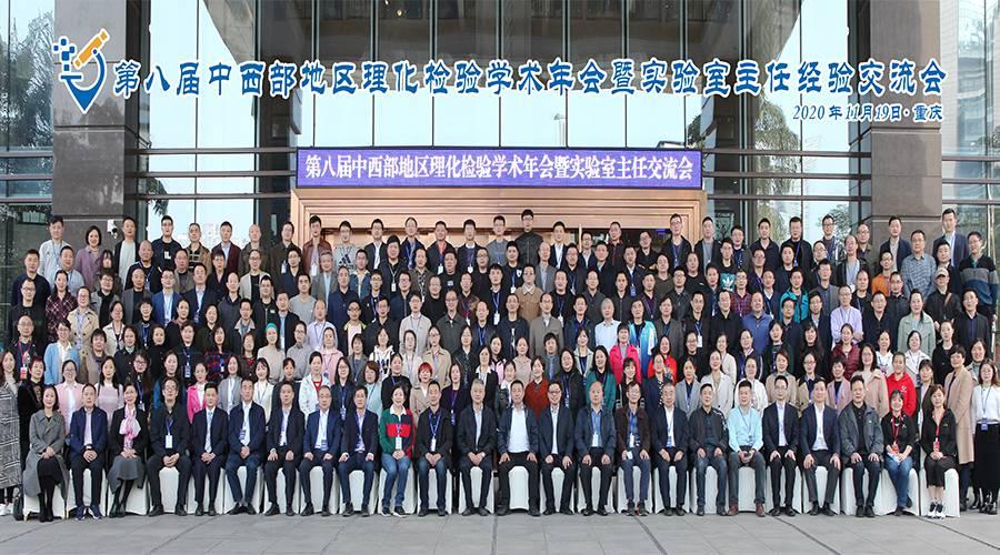 瑞绅葆受邀参加第八届中西部地区理化检验学术年会