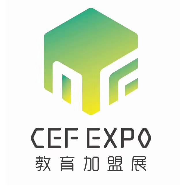 2020第15届中国***教育品牌连锁加盟博览会