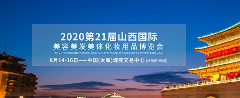 2020第21届山西国际美容美发美体化妆用品博览会