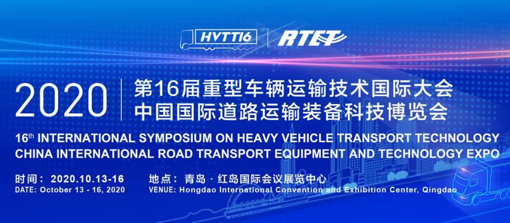 ***6届重型车辆运输技术国际大会