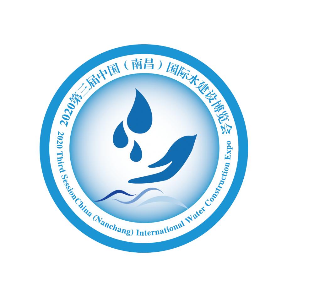 2020第三届中国(南昌)国际水建设博览会