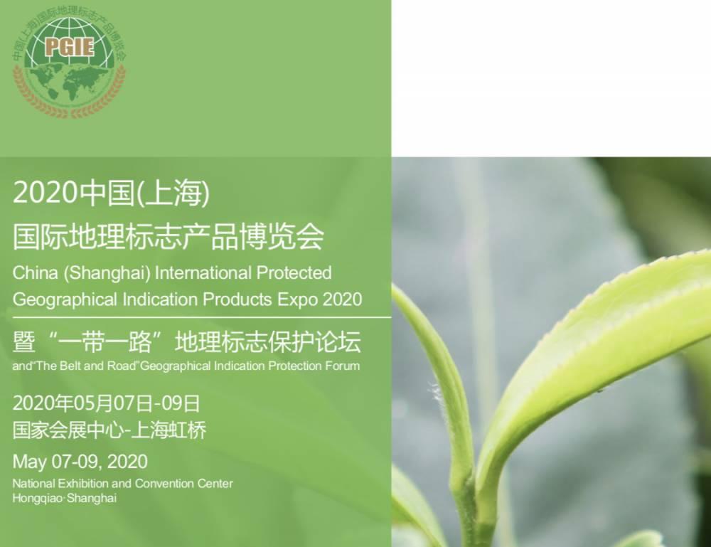 2020中国(上海) 国际地理标志产品博览会