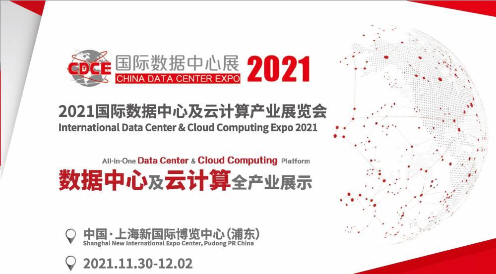 CDCE2021国际数据中心及云计算展