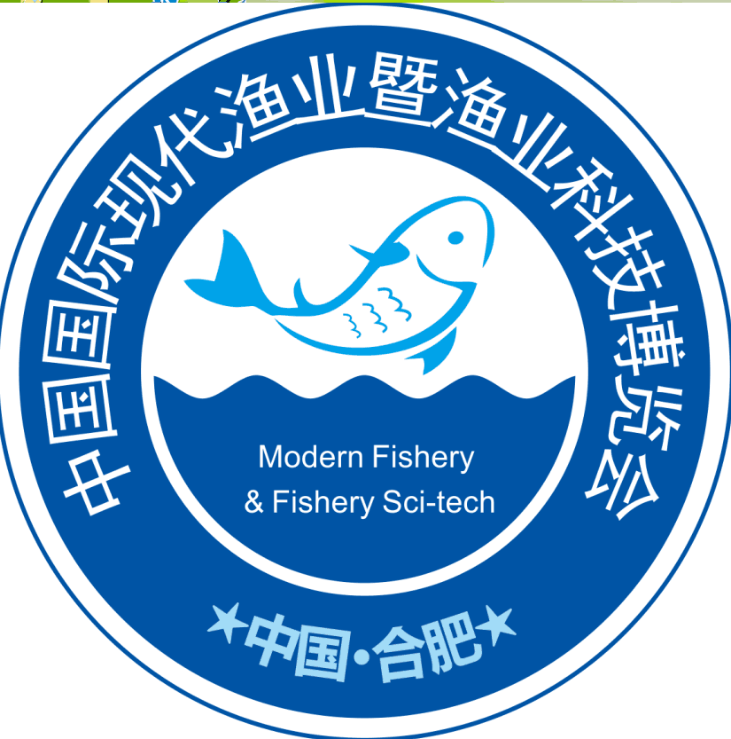 2021第五届中国国际现代渔业暨渔业科技博览会