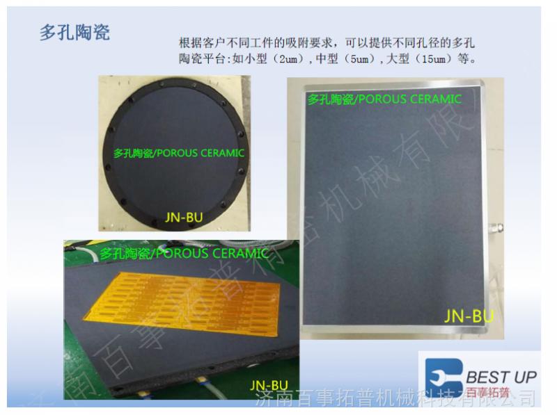 陶瓷:99%氧化铝,包括标准精密量具和按图加工的多孔陶瓷吸附板等机械构件