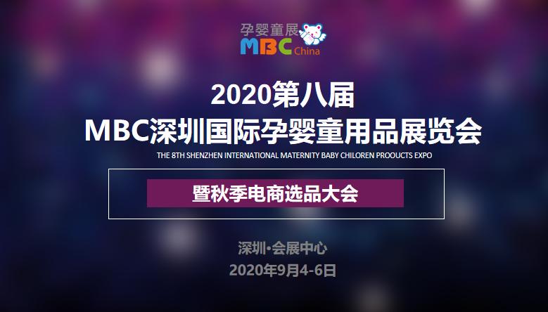 2020第八届 深圳国际孕婴童用品展览会