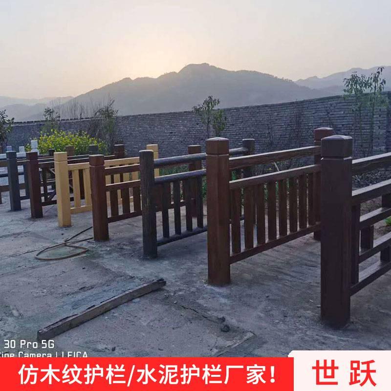 河南世跃水泥仿木护栏 河道水泥护栏 桥梁水泥护栏定制生产厂家