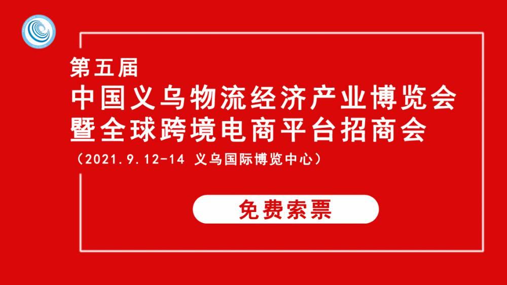 2021年9月12日,第五届义乌跨境物流展,诚邀跨境卖家