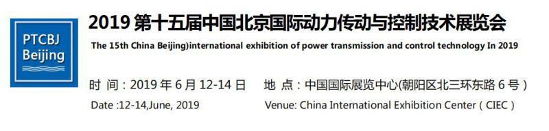 2019第十五届北京国际动力传动与控制技术展览会