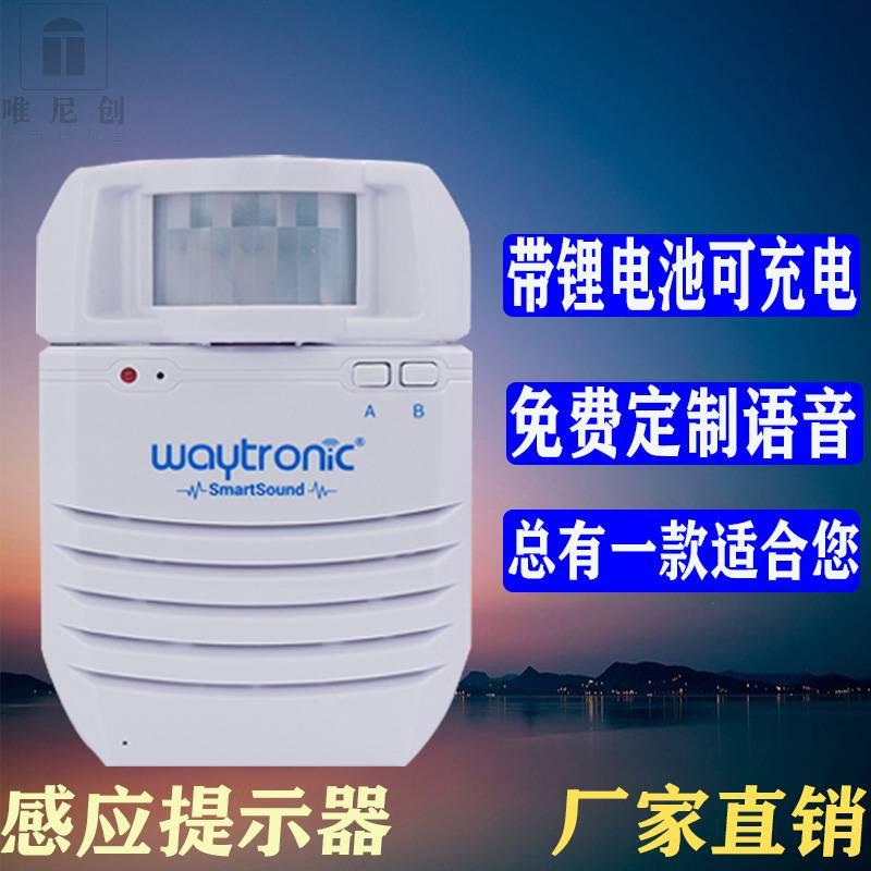 安全语音提示器 语音报警器 语音提示器批发 安全语音播放器 waytronic