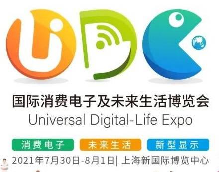 UDE2021***消费电子及未来生活博览会