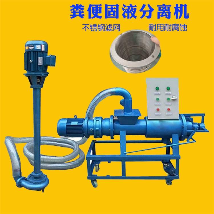 固液干湿分离机 污泥脱水机 螺旋式不锈钢分离机