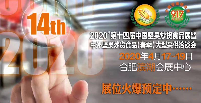 2020中国坚果炒货食品展