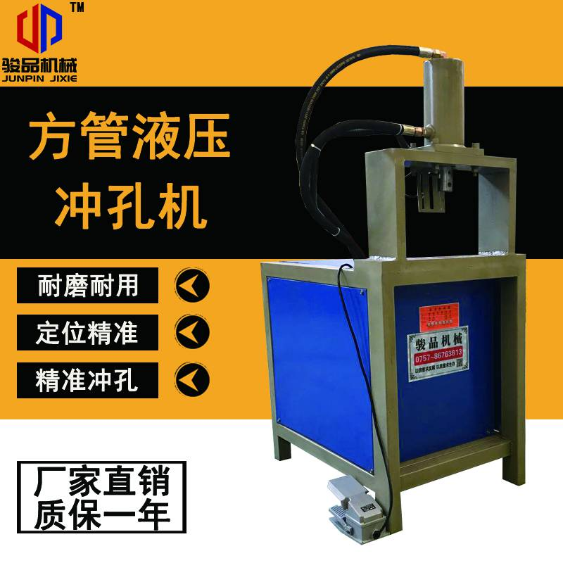 駿品機械不銹鋼方管液壓沖孔機圓管沖弧設備