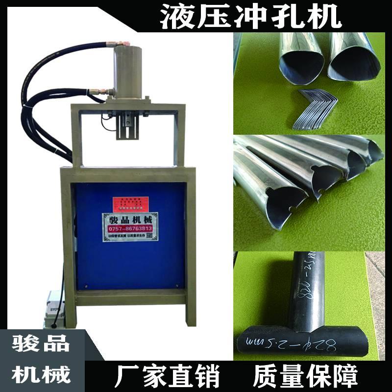 廠家直銷方管圓管液壓沖孔沖弧機護欄圍欄不銹鋼沖孔沖弧機
