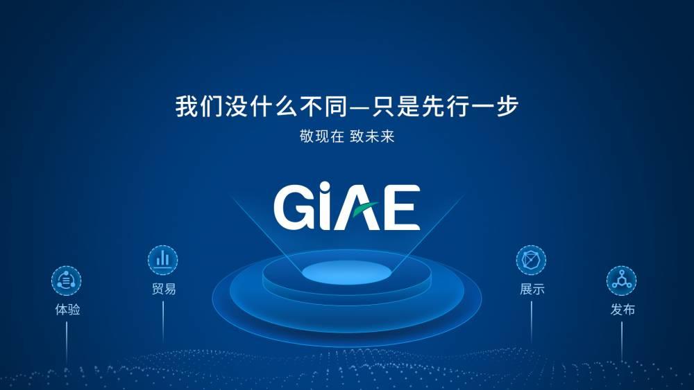 2021GIAE广州***家电暨消费电子博览会展位火热预订中!