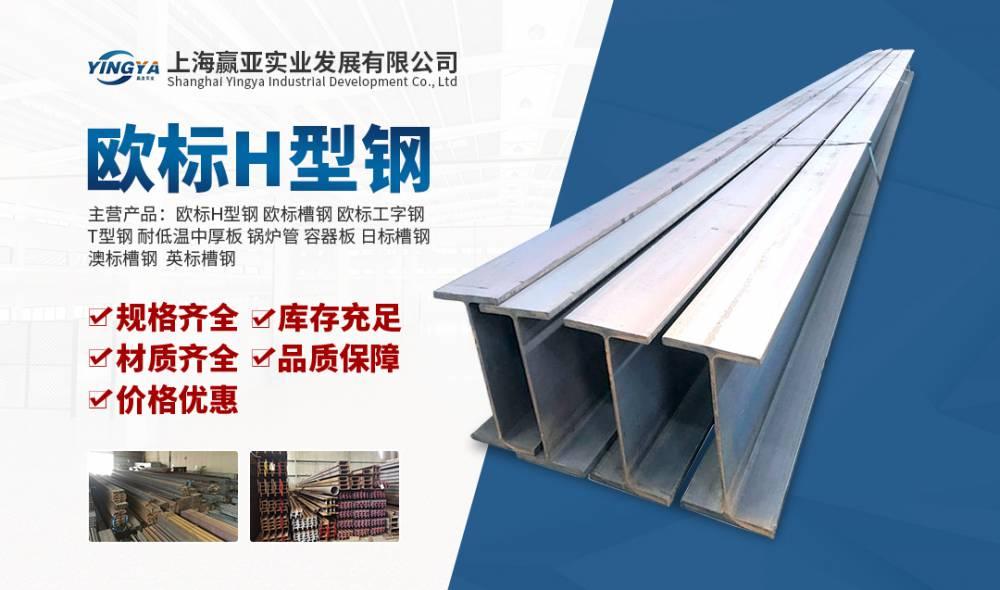 欧标H型钢 欧标槽钢 耐低温中厚板 T型钢万吨库存