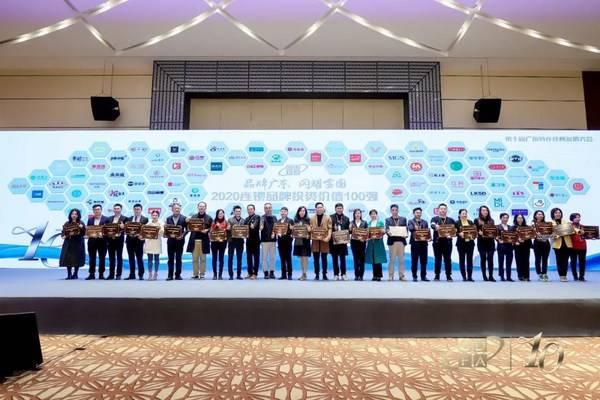 第十届广东特许经营发展大会颁奖