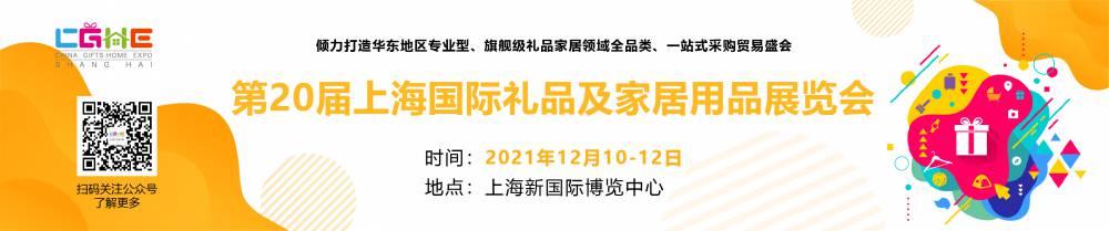 2021第20届上海礼品展掀起华东地区年终优选礼品采购狂潮