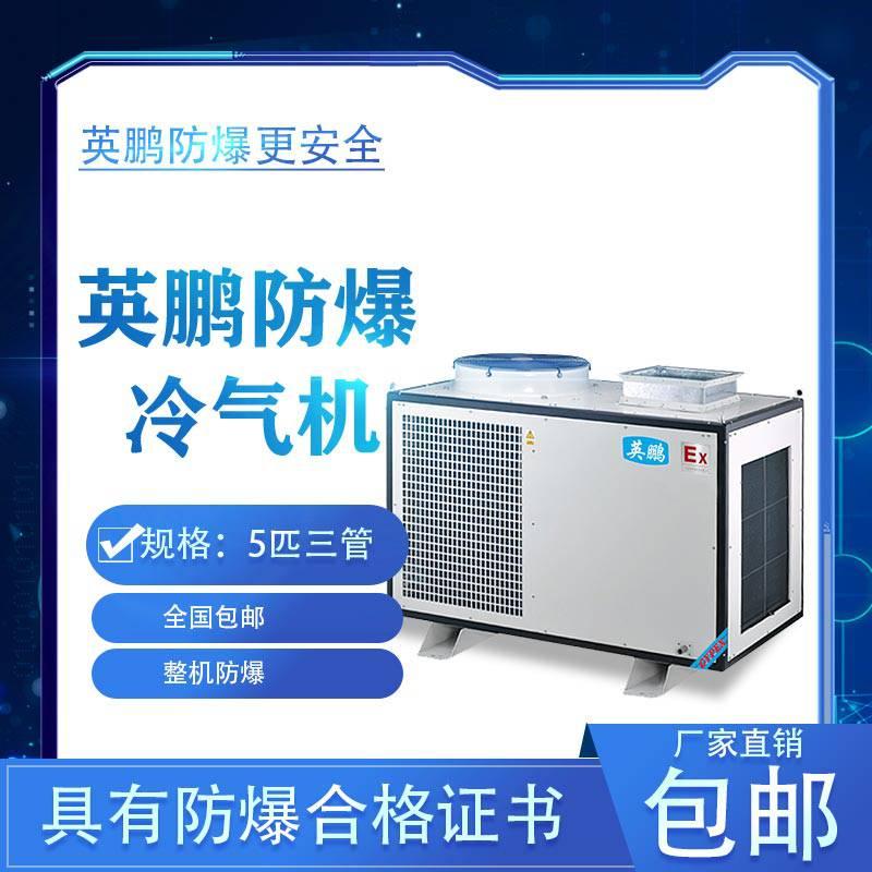 英鵬防爆冷氣機-電子車間降溫機房冷氣機