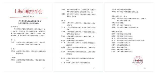 第八届上海***航空航天技术与设备展览会组委会筹备会成功召开
