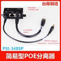 poe供电器poe供电模块,Poe分离器(附音叉DC/网络跳线)PSI-348SP