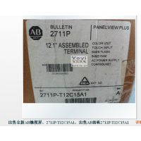 供应广州出售全新AB触摸屏、2711P-T12C15A1、出售AB面板,维修AB触摸屏无显示