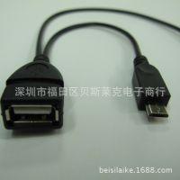 供应新品 三星手机otg线 OTG Host数据线 手机otg线带外接供电USB