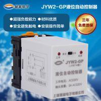 【三年质保】全自动水位控制器 液位控制器  JYW2-GP AC220