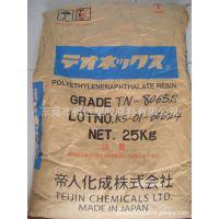 供应耐紫外线/耐热/耐辐射 PEN 日本帝人 TN-8065S