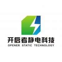 苏州开启者静电科技有限公司