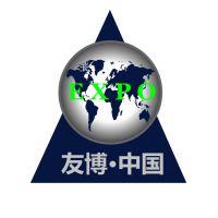 上海市友博展览服务有限公司