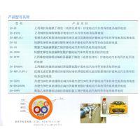 齐鲁电缆 电动汽车传导充电电缆 阳谷EV-EF EV-VV EV-E90 EV-SSPS