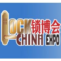 2017中国国际锁业博览会(简称:锁博会)