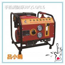 13马力手台式消防泵 东进牌JBQ江苏手台机动消防泵