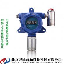 丁烷检测报警器TD010-C4H10气体防爆检测探头|RS485信号输出