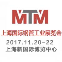 """2017第十一届上海国际钢管工业展览会 (简称""""上海钢管展"""")"""