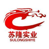 上海苏隆实业有限公司