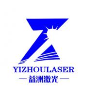 济南益洲激光科技有限公司