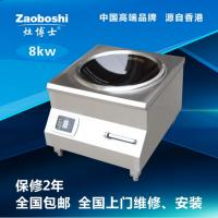 黑龙江省灶博士商用电磁炉台式凹面炉8KW大功率电磁灶灶博士