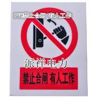 小心当心触电标贴警示牌PVC安全有电危险标识标签墙贴标示牌定做