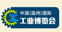 2015中国(温州)国际工业博览会- 温州国际五金、工量刃具与检测设备展览会