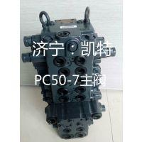 低价供应小松纯正原装配件 小松PC50-7主阀