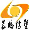 景县晨鹏橡塑制品有限公司
