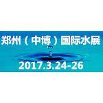 2017第二十一届中国郑州(中博)***水展