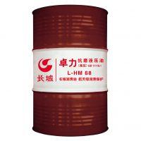 长城卓力L-HM46号 68号 100号抗磨液压油(高压)原装*** 郑州天拓润滑油